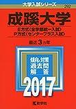 成蹊大学(E方式〈全学部統一入試〉・P方式〈センタープラス入試〉) (2017年版大学入試シリーズ)