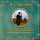 Zapiski ohotnika Audiobook by Ivan Turgenev Narrated by Kirill Radcig