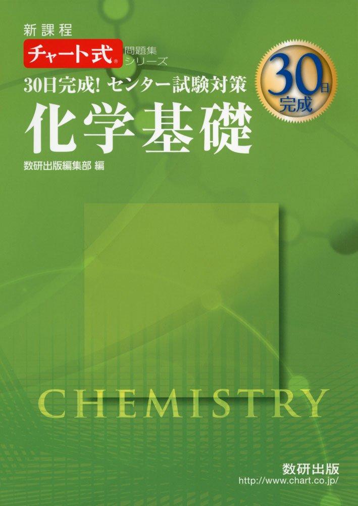 化学のおすすめ参考書・問題集『30日完成!センター試験 化学基礎』