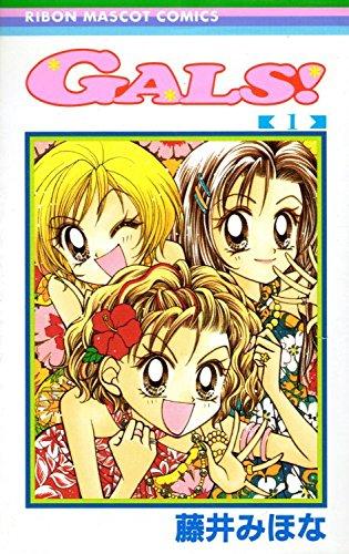 Gals!(ギャルズ) コミック 1-10巻セット (Gals! )