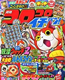Korokoro Ichiban! October 2014 Issue[JAPANESE MANGA COMIC MAGAZINE] [JAPANESE EDITION] OCT 10
