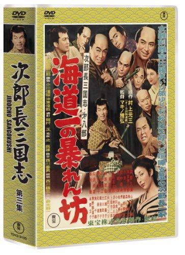 Japanese Movie - Jirochou Sangokushi 3 (3DVDS) [Japan DVD] TDV-21310