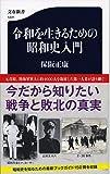 令和を生きるための昭和史入門 (文春新書)