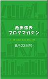 池田信夫ブログマガジン8月22日号
