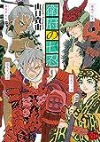 衛府の七忍 9 (チャンピオンREDコミックス)