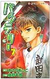 Volume 7 battery (Asuka Comics) (2008) ISBN: 4049250586 [Japanese Import]