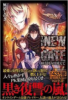 [風波しのぎ] THE NEW GATE 第01-10巻