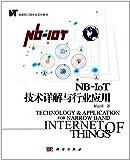 物联网工程专业系列教材:NB-IoT技术详解与行业应用