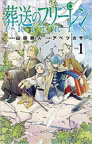 葬送のフリーレン (1) (少年サンデーコミックス) | 山田 鐘人, アベ ツカサ |本 | 通販 | Amazon