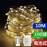 Salcar 10m 100電球数 電池式 LEDイルミネーションライト ストリングライトリモコン付 8パターン 点滅