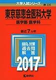 東京慈恵会医科大学(医学部〈医学科〉) (2017年版大学入試シリーズ)