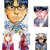 ボーイズ・オン・ザ・ラン コミック 全10巻完結セット (クーポンで+3%ポイント)
