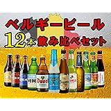 人気のベルギービール飲み比べセット【シメイ、ヴェデット、デュベル、デリリュウム他】厳選12種類/12本セット 専用ギフトボックスでお届け