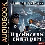 Tsushima Syndrome [Russian Edition]: Book 1 | Stanislav Smakotin
