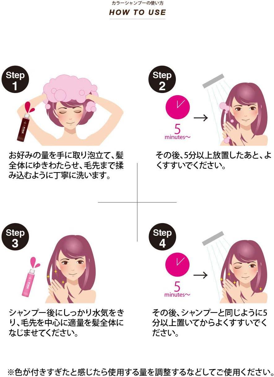 使い方 カラー シャンプー