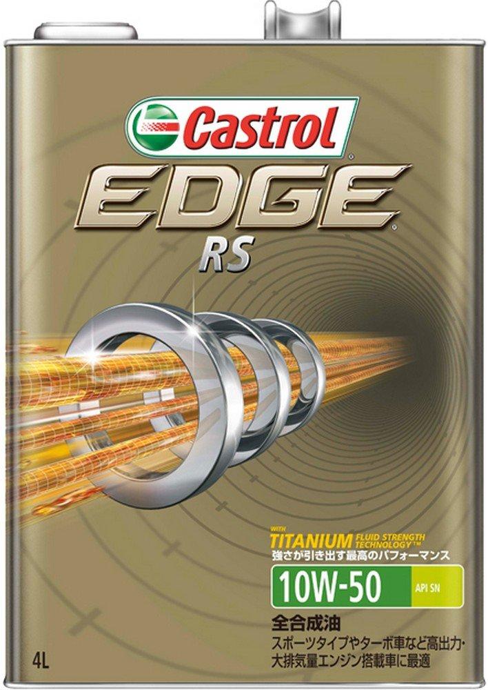 カストロール エンジンオイル EDGE RS 10W-50 SN