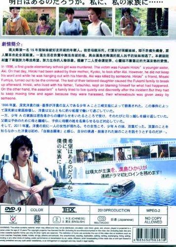 Japanese Drama : Soredemo, Ikite Yuku w/ English Subtitle