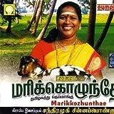 Marikkozhunthae (Language: Tamil; Genre: Folk-Tamil)