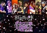 Wagakki Band - Vocalo Zanmai (2DVDS) [Japan DVD] AVBD-92168