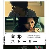 台北ストーリー [Blu-ray]