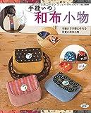 手縫いの和布小物 (レディブティックシリーズno.3880)