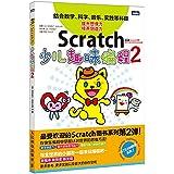 Scratch少儿趣味编程2