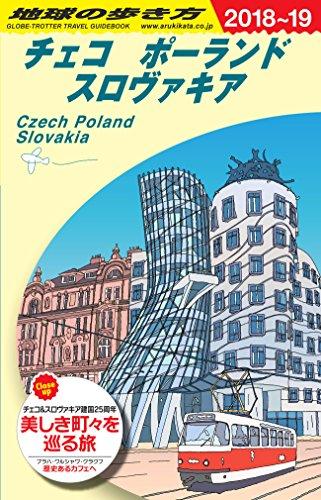 A26 地球の歩き方 チェコ ポーランド スロヴァキア 2018~2019