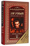 Image of Master i Margarita (Chinese Edition)