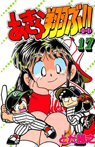 Akira Tobu 17 (Japanese Edition)