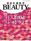 美容皮膚医学BEAUTY 第2号(No.2 Vol.1, 2019) 特集:注入治療とスレッドリフト