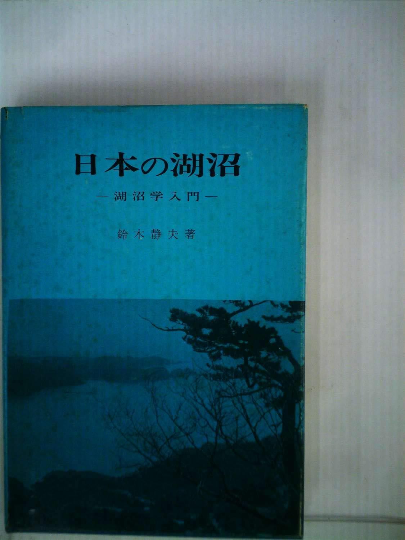日本の湖沼―湖沼学入門 (1963年)...