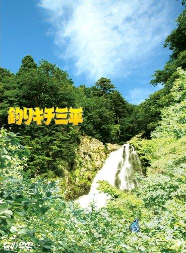 釣りキチ三平 DVDの商品画像