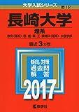 長崎大学(理系) (2017年版大学入試シリーズ)