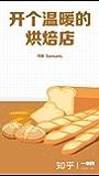 开个温暖的烘焙店(知乎  SansanL 作品) (知乎「一小时」系列)