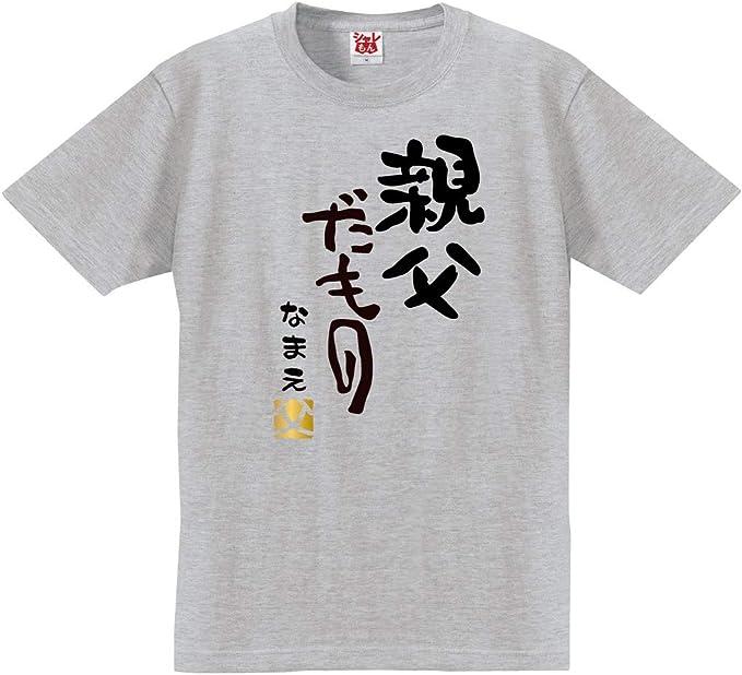 Amazon シャレもん 父の日 名入れ プレゼント Tシャツ 親父だもの ひらがな8文字まで 名前 メンズ おもしろtシャツ お父さん 男性 面白い ギフト 半袖 Tシャツ カットソー 通販