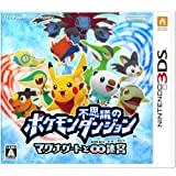 ポケモン不思議のダンジョン ~マグナゲートと∞迷宮(むげんだいめいきゅう)~ - 3DS