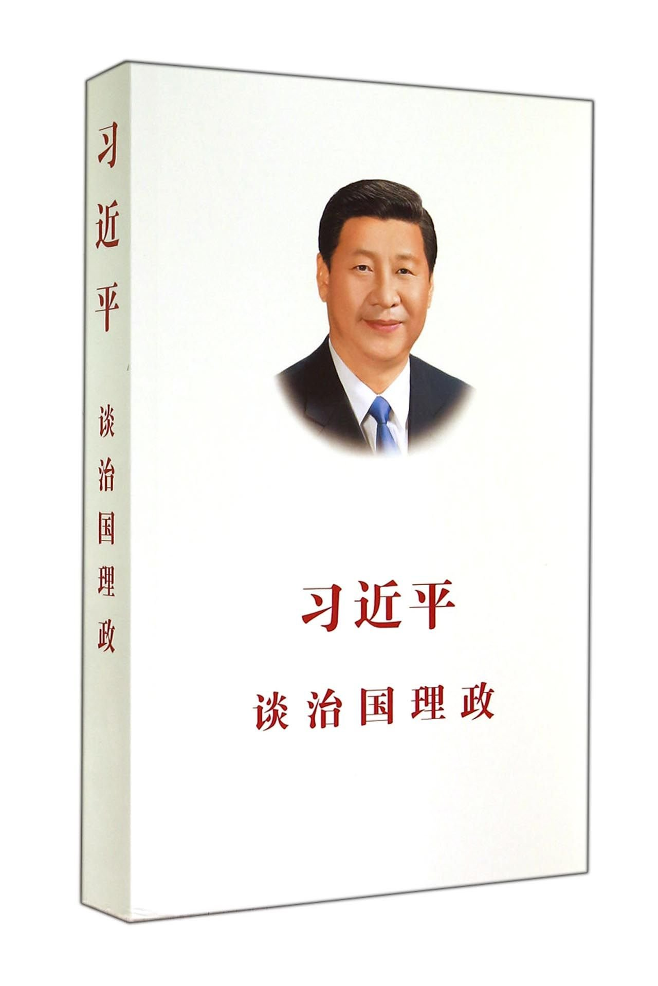 XI JINPING: THE GOVERNANCE OF CHINA Simplified Chinese Version (Chinese  Edition): Xi Jinping: 9787119090870: Amazon.com: Books