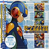 Rockman Exe 4-5 Music Collection