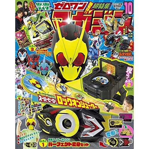 テレビマガジン 2019年10月号 画像