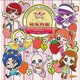 Kirakira Precure A La Mode Vocal Album 2 Ichigozaka Monogatari O.S.T.
