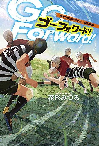 Go Forward!: 櫻木学院高校ラグビー部の熱闘