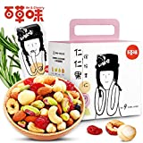 Aseus Chinese delicacies [becheery - Ren benevolence yen value gift boxes 525G] mixed nuts nuts daily 21 bags of gifts