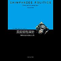 黑猩猩的政治 (睿文馆)