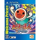 太鼓の達人 Vバージョン Welcome Price!! - PS Vita