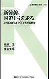 新幹線、国道1号を走る (交通新聞社新書)