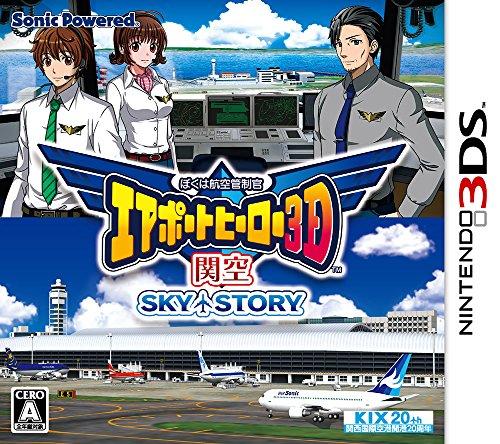 ぼくは航空管制官 エアポートヒーロー3D 関空 SKY STORYの商品画像