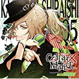 Collar×Malice Character CD vol.5 白石景之(通常盤)