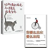 你要么出众,要么出局+你所谓的稳定不过是在浪费生命 套装2册 李尚龙作品 励志成功 畅销书
