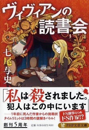 ヴィヴィアンの読書会 (PHP文芸文庫)