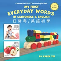 My First Everyday Words in Cantonese and English: with Jyutping pronunciation: 1